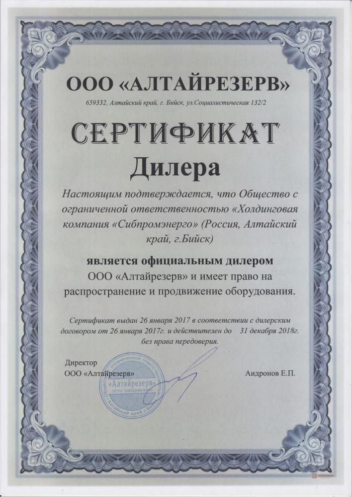 Алтайское отделение 8644 пао сбербанк инн кпп